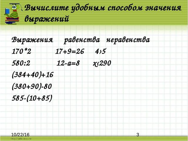 Выражения равенства неравенства 170*2 17+9=26 4›5 580:2 12-а=8 х‹290 (384+40...