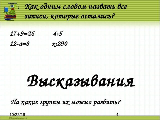 Как одним словом назвать все записи, которые остались? 17+9=26 4›5 12-а=8 х‹2...