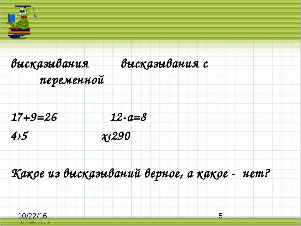 высказывания высказывания с  переменной 17+9=26 12-а=8 4›5 х‹290 Какое и...