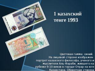 Цветовая гамма: синий. На лицевой стороне изображен портрет казахского филосо
