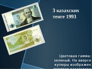 Цветовая гамма: зеленый. На аверсе купюры изображен портрет казахского поэта