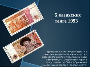 Цветовая гамма: коричневый. На аверсе купюры изображен портрет казахского ком