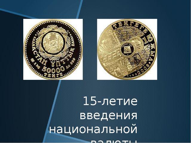 15-летие введения национальной валюты
