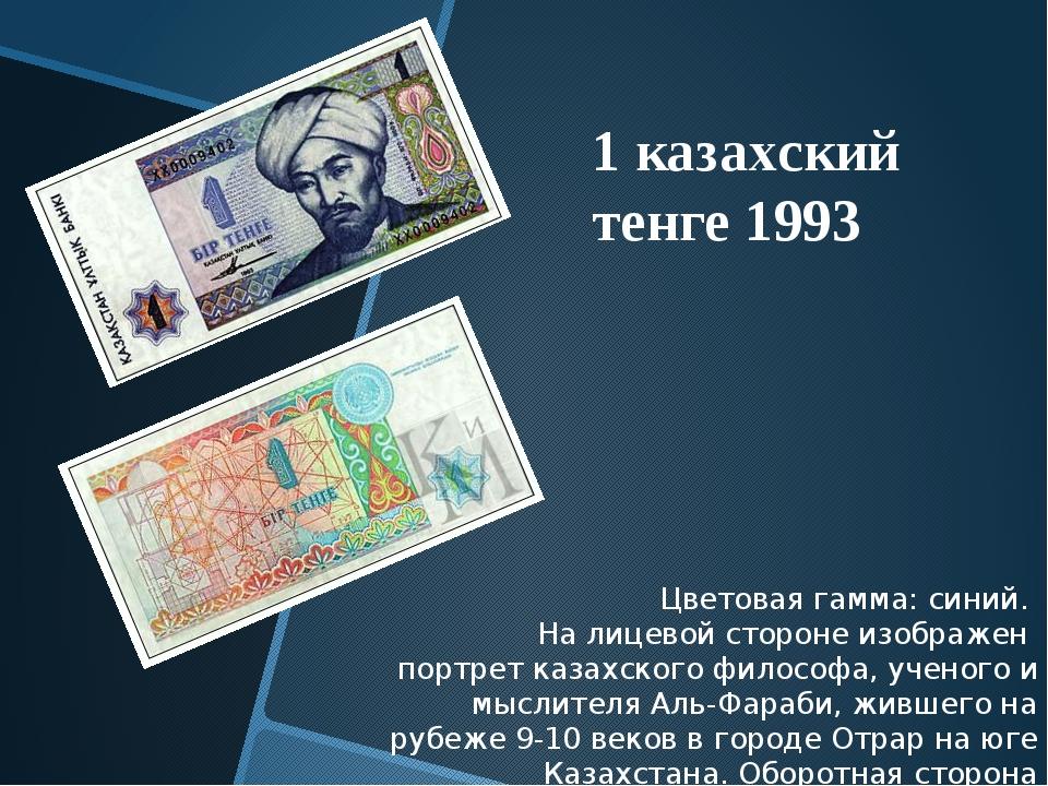 Цветовая гамма: синий. На лицевой стороне изображен портрет казахского филосо...
