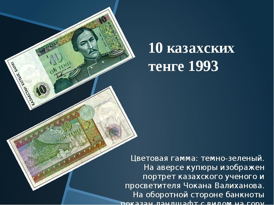 Цветовая гамма: темно-зеленый. На аверсе купюры изображен портрет казахского...