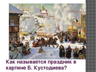 Как называется праздник в картине Б. Кустодиева?