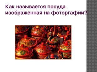 Как называется посуда изображенная на фоторгафии?