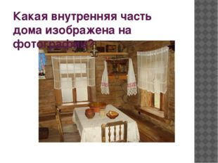 Какая внутренняя часть дома изображена на фотографии?