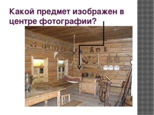 Какой предмет изображен в центре фотографии?