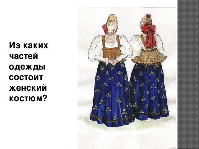 Из каких частей одежды состоит женский костюм?