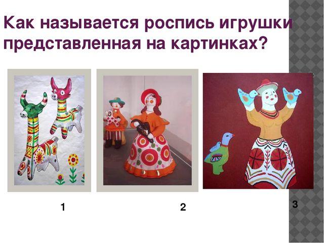 Как называется роспись игрушки представленная на картинках? 1 2 3