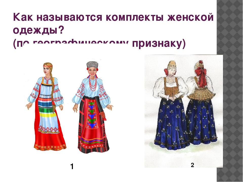 Как называются комплекты женской одежды? (по географическому признаку) 2 1