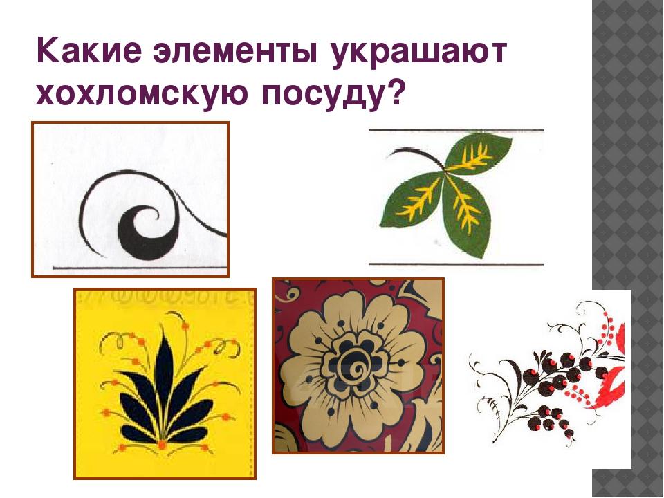 Какие элементы украшают хохломскую посуду?