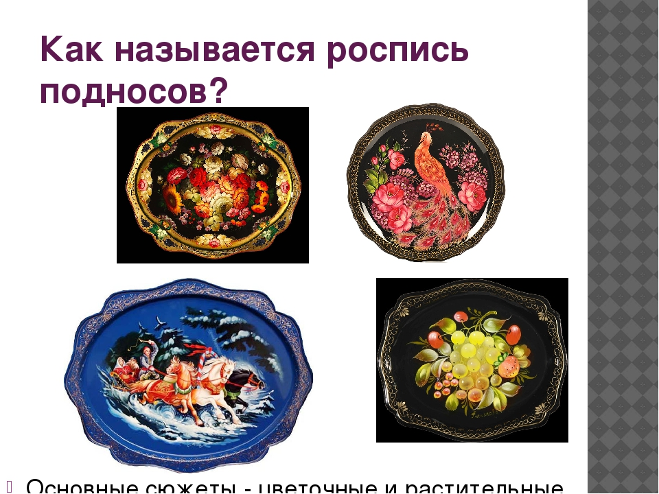 Как называется роспись подносов? Основные сюжеты - цветочные и растительные о...
