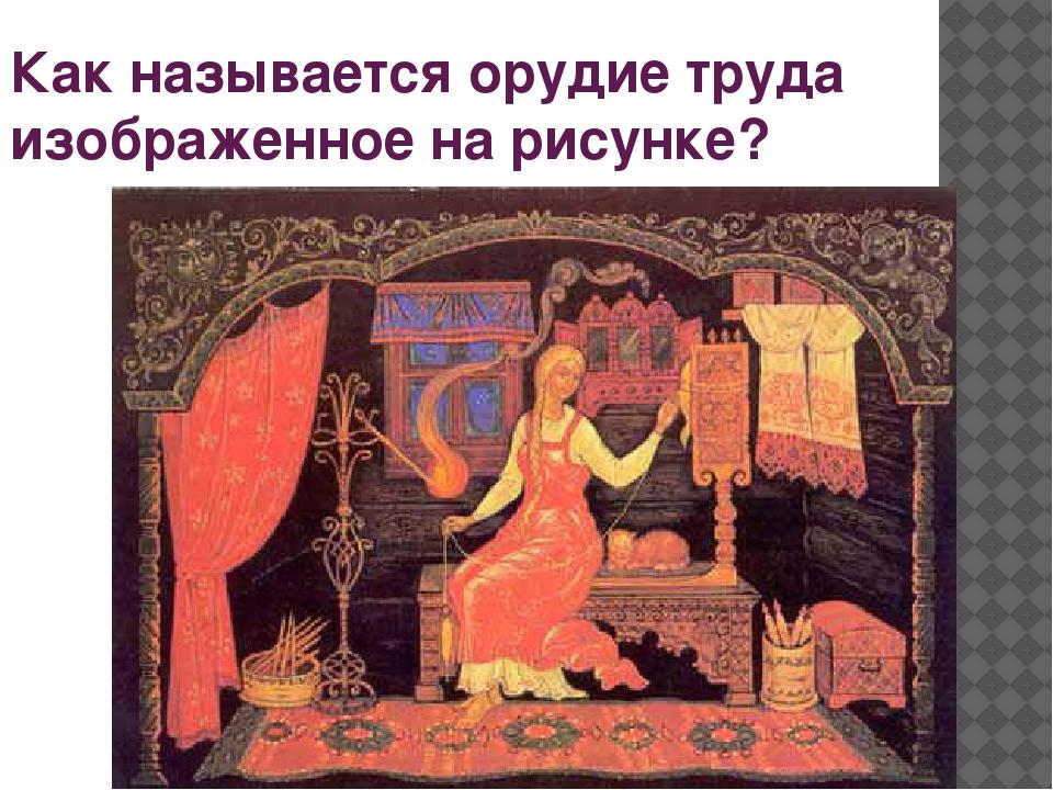 Как называется орудие труда изображенное на рисунке?