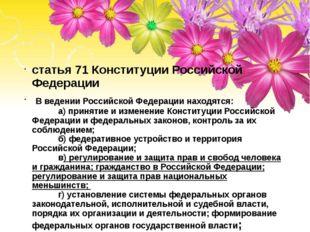 статья 71 Конституции Российской Федерации В ведении Российской Федерации н