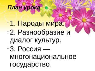 План урока 1. Народы мира. 2. Разнообразие и диалог культур. 3. Россия — мног