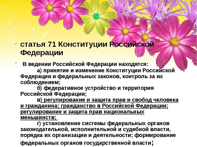 статья 71 Конституции Российской Федерации В ведении Российской Федерации н...