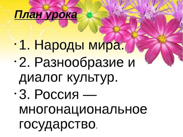План урока 1. Народы мира. 2. Разнообразие и диалог культур. 3. Россия — мног...