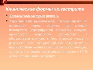 Клинические формы хр.гастрита Хронический гастрит типа А. Атрофический (ауто