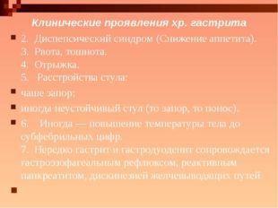 Клинические проявления хр. гастрита 2.Диспепсический синдром (Снижение аппе