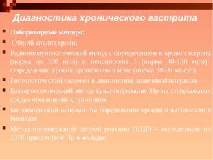 Диагностика хронического гастрита Лабораторные методы: Общий анализ крови; Р