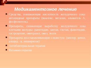 Медикаментозное лечение Средства, понижающие кислотность желудочного сока: ан