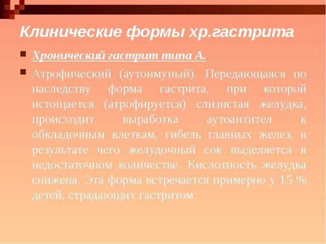 Клинические формы хр.гастрита Хронический гастрит типа А. Атрофический (ауто...