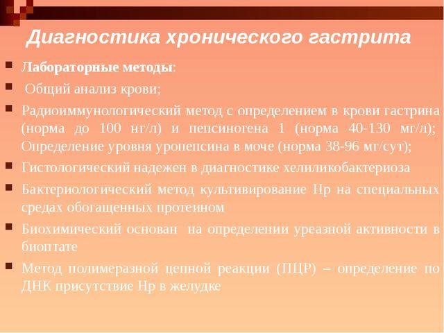 Диагностика хронического гастрита Лабораторные методы: Общий анализ крови; Р...