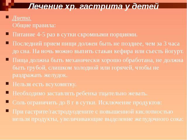 Лечение хр. гастрита у детей Диета. Общие правила: Питание 4-5 раз в сутки ск...
