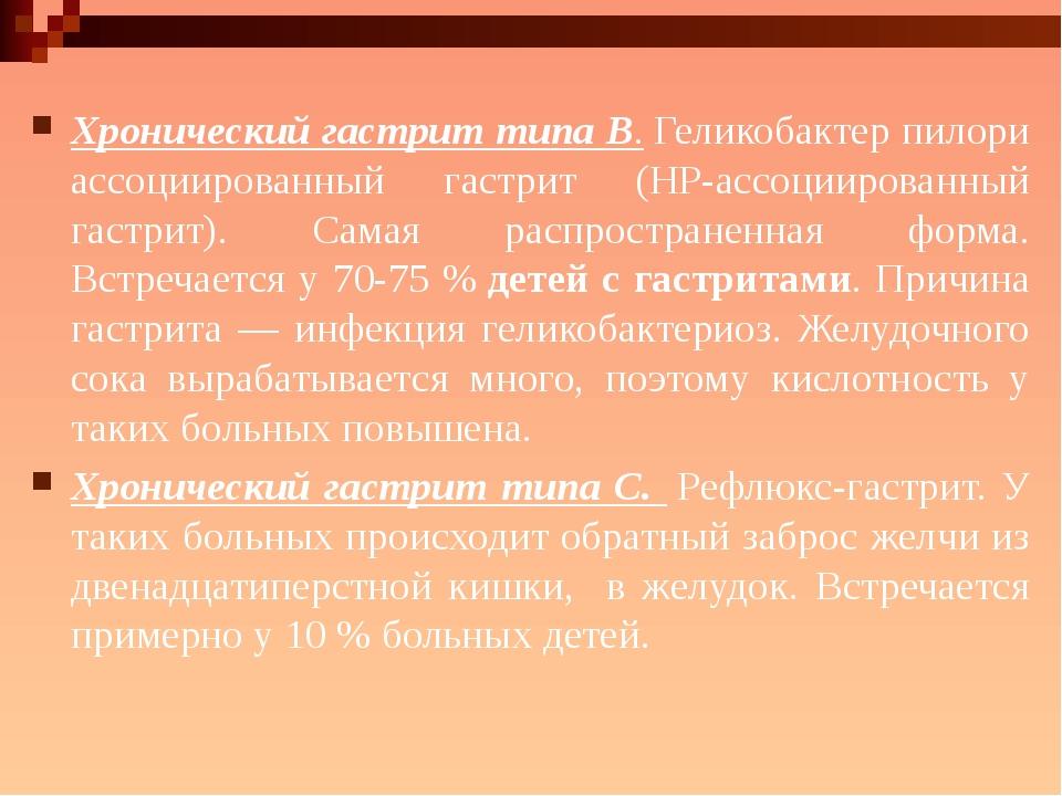 Хронический гастрит типа В.Геликобактер пилори ассоциированный гастрит (HP-...