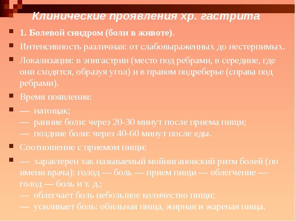 Клинические проявления хр. гастрита 1. Болевой синдром (боли в животе). Интен...