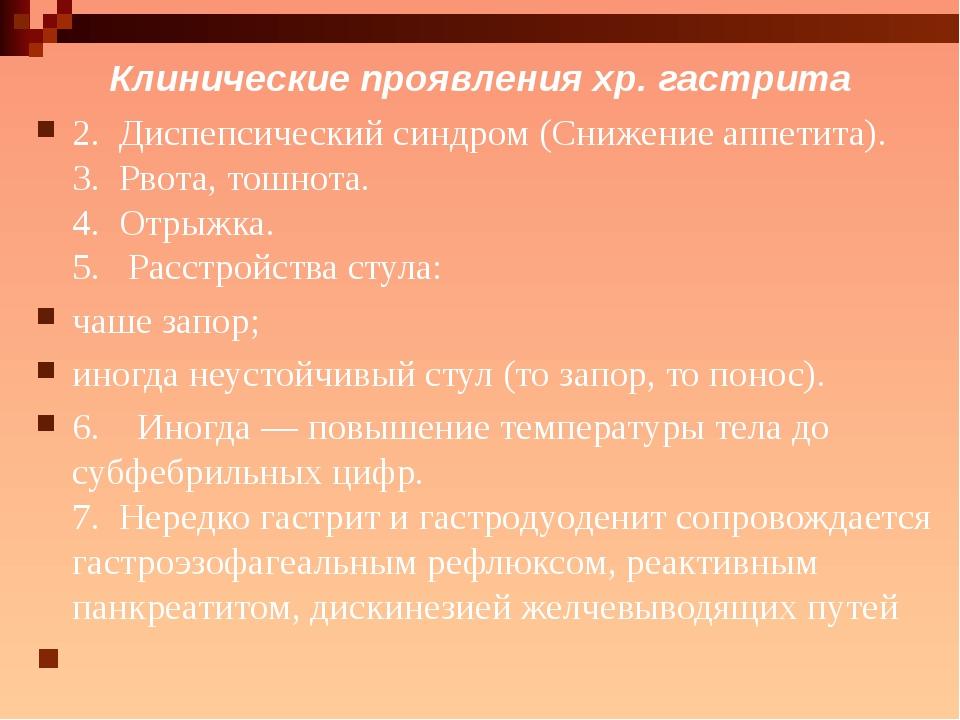 Клинические проявления хр. гастрита 2.Диспепсический синдром (Снижение аппе...
