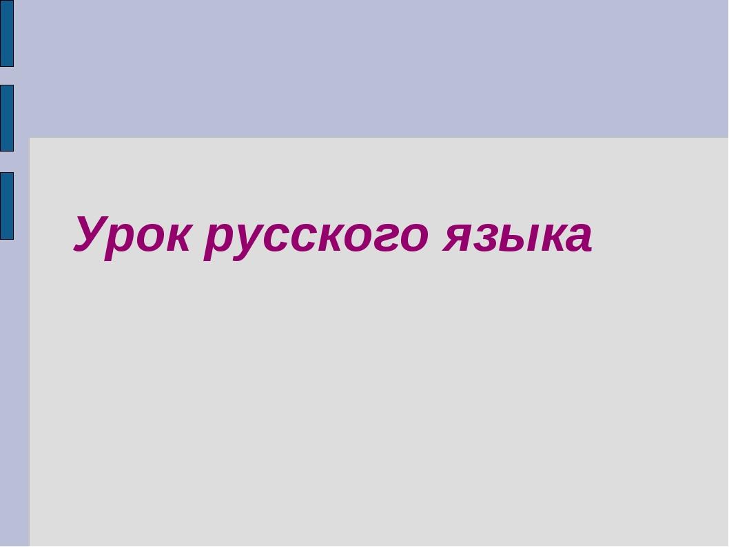 Урок русского языка