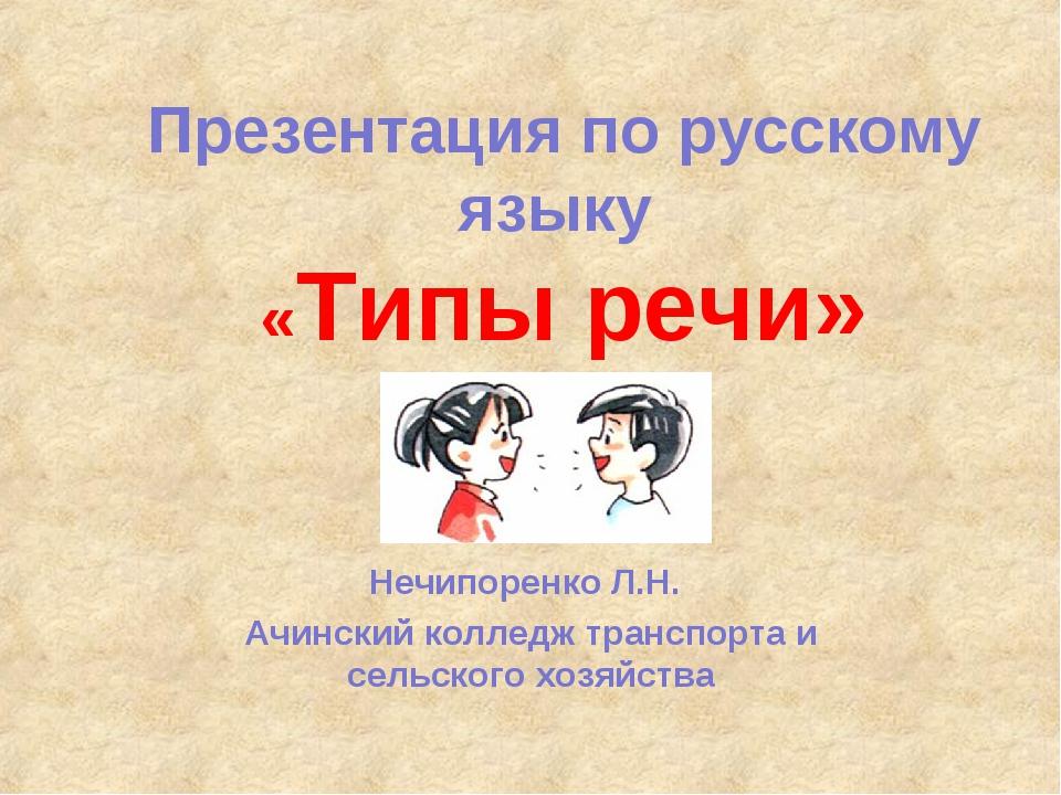 Презентация по русскому языку «Типы речи» Нечипоренко Л.Н. Ачинский колледж т...