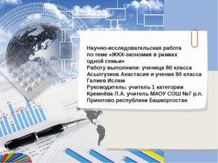 Научно-исследовательская работа по теме «ЖКХ-экономия в рамках одной семьи» Р