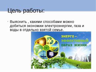 Цель работы: Выяснить , какими способами можно добиться экономии электроэнерг