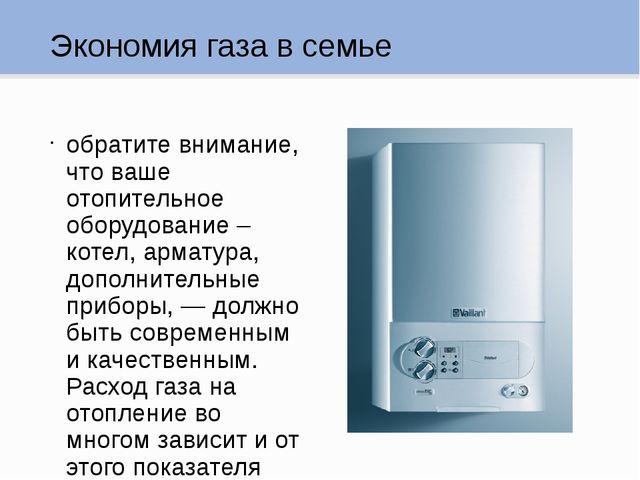 Экономия газа в семье обратите внимание, что ваше отопительное оборудование –...