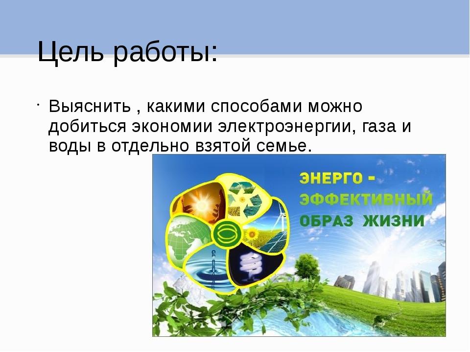 Цель работы: Выяснить , какими способами можно добиться экономии электроэнерг...