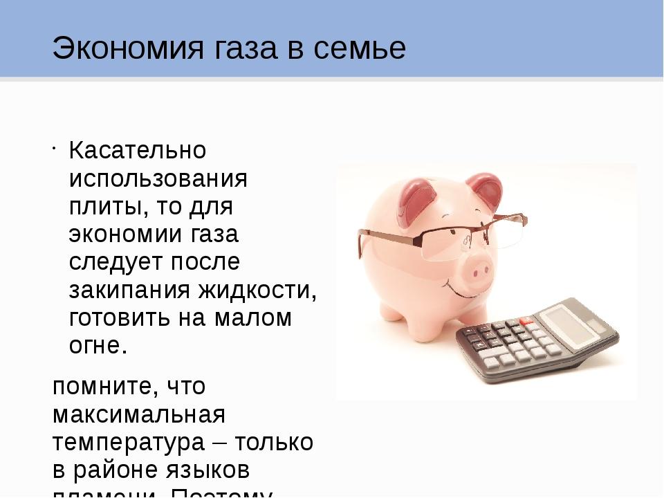 Экономия газа в семье Касательно использования плиты, то для экономии газа сл...