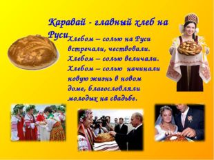 Каравай - главный хлеб на Руси Хлебом – солью на Руси встречали, чествовали.