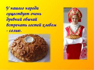 У нашего народа существует очень древний обычай встречать гостей хлебом - сол
