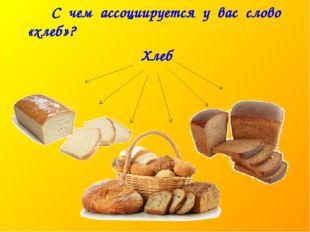 Хлеб С чем ассоциируется у вас слово «хлеб»?