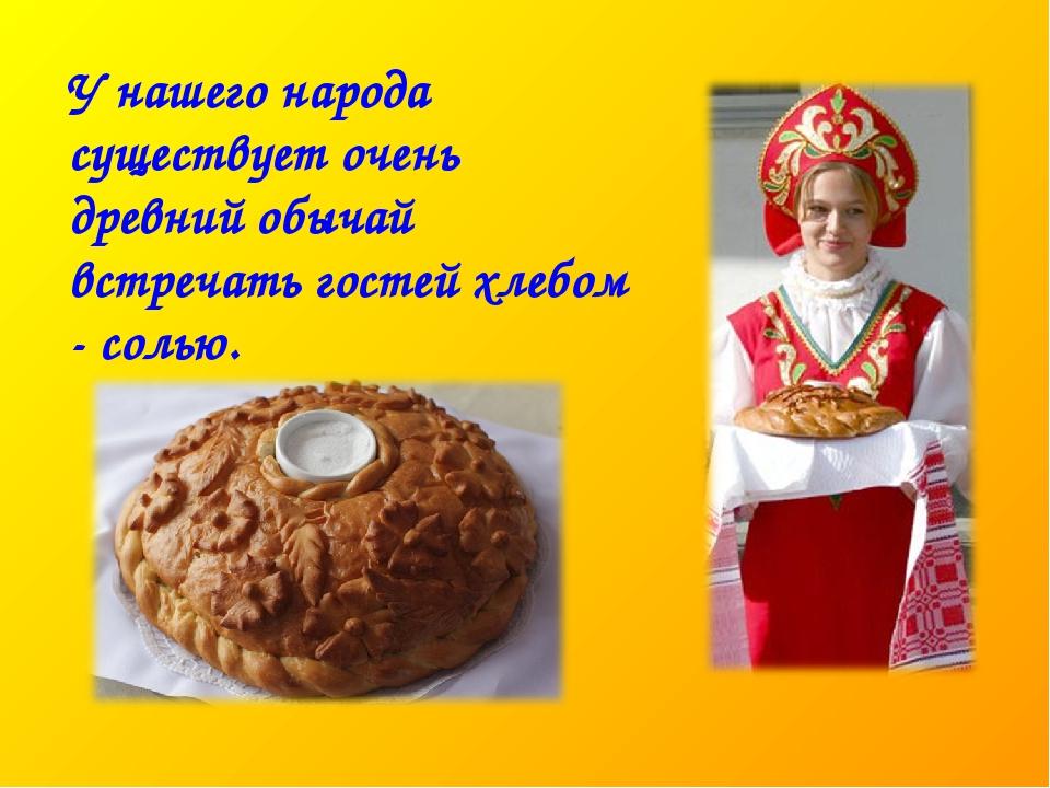 У нашего народа существует очень древний обычай встречать гостей хлебом - сол...