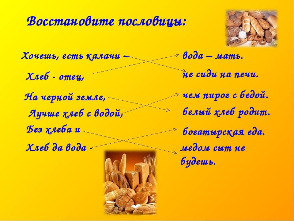 Восстановите пословицы: Хочешь, есть калачи – Хлеб - отец, На черной земле, Л...