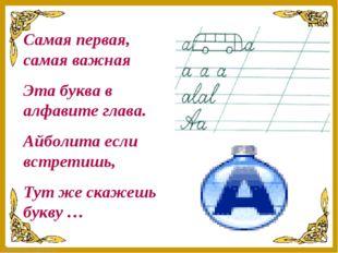 Самая первая, самая важная Эта буква в алфавите глава. Айболита если встретиш
