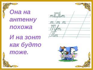 Она на антенну похожа И на зонт как будто тоже. FokinaLida.75@mail.ru