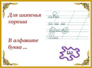 Для шипенья хороша В алфавите буква ... FokinaLida.75@mail.ru