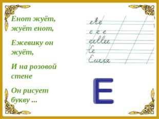 Енот жуёт, жуёт енот, Ежевику он жуёт, И на розовой стене Он рисует букву ...
