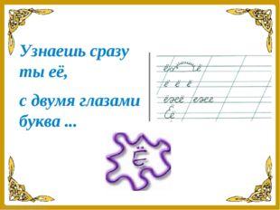 Узнаешь сразу ты её, с двумя глазами буква ... FokinaLida.75@mail.ru